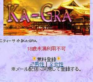 KA-GRA画像