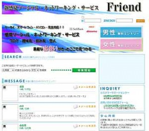 Friend画像