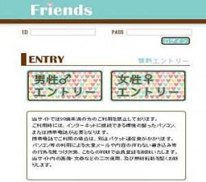 Friends画像