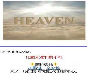 HEAVEN画像