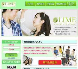 LIME画像