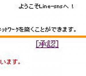 Line-sns画像
