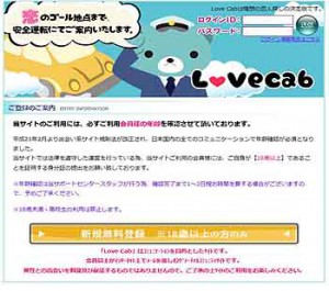 Love Cab画像