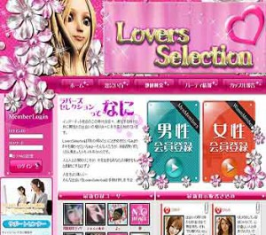 LoversSelection画像