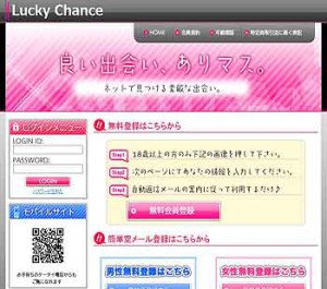 Lucky Chance画像