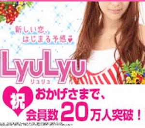 LyuLyu画像