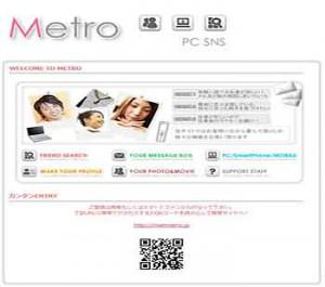 METRO画像