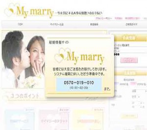 My Marry画像