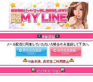 MyLine画像