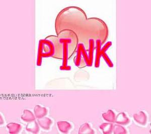 PINK画像
