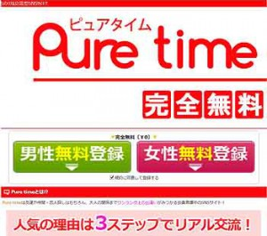 PURE TIME画像