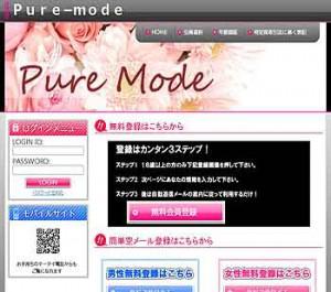PureMode画像