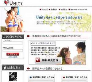 Unity画像