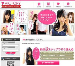 Victory画像