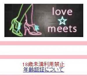 love☆meets画像