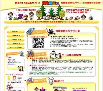 Images of 利用者:Comyu - Japan...