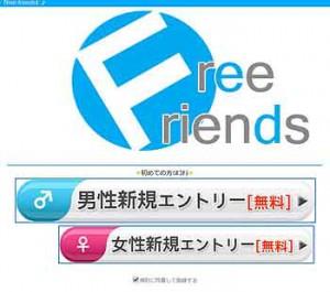 free friends画像