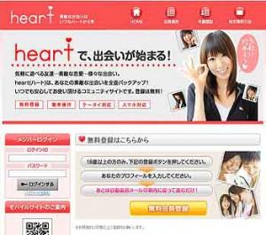 heart画像