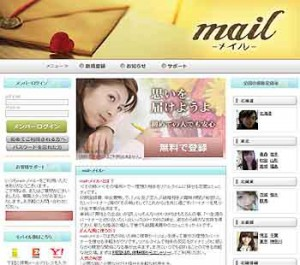 mail画像