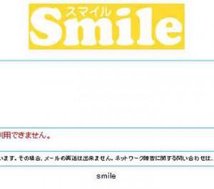 smile画像