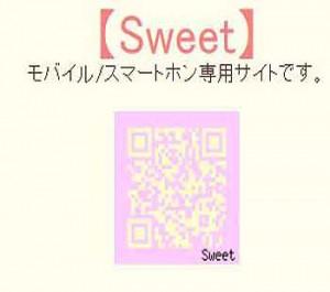 sweet画像