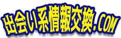 【出会い系情報交換.com】みんなの評判をチェック!